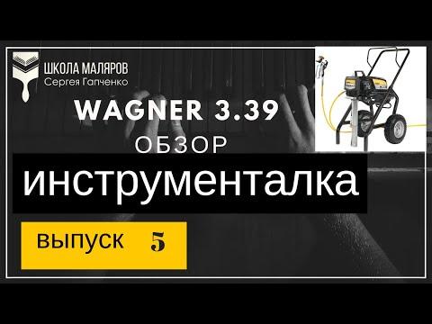 Wagner 3.39 обзор.