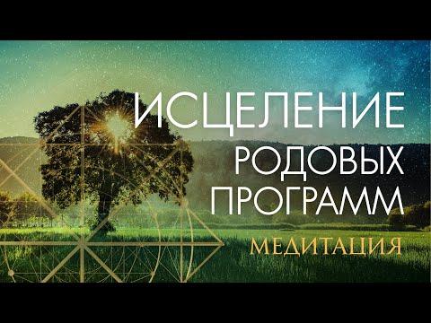 ИСЦЕЛЕНИЕ РОДОВЫХ ПРОГРАММ   МЕДИТАЦИЯ   ДУХОВНО-ЭНЕРГЕТИЧЕСКАЯ ПРАКТИКА
