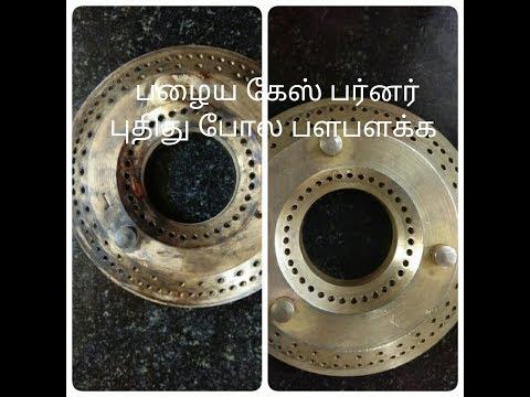 கேஸ் பர்னர் கிளீனிங் l how to clean gas burner  l gss burner cleaning