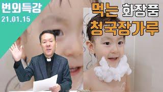 21/01/15 황창연 신부 번외특강 : 마시는 화장품…
