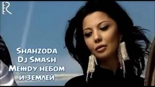 Shahzoda & DJ Smash Между небом и землёй [RADIO EDIT]