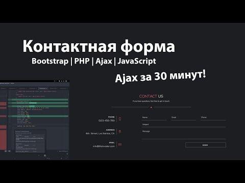 Форма обратной связи на PHP, Ajax, JavaScript и Bootstrap 4 / Изучение Ajax за 30 минут!