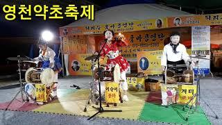 이슬이품바 영천 한약축제 첫날공연 [허리수 사과나무 공…