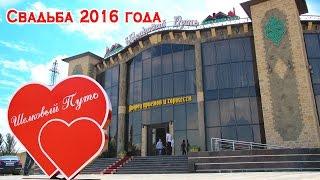 Чеченская Свадьба 2016 года  в Гудермесе  (Тизер)