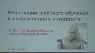 Шумский С А  Революция глубокого обучения в ИИ