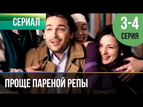▶️ Проще пареной репы 3 и 4 серия | Сериал / 2016 / Мелодрама