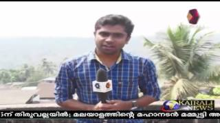 News @ 01:00pm 10/03/16 Kairali TV News