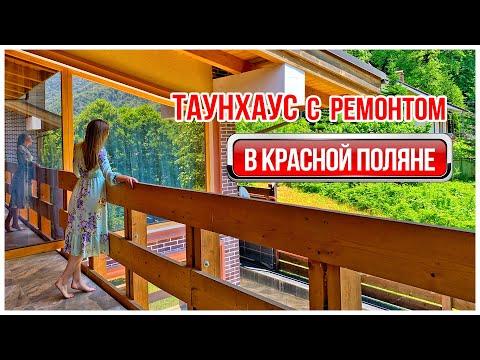 Таунхаус с ремонтом в Красной Поляне   недвижимость Сочи   Ирэна про недвижку