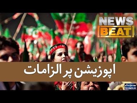 Opposition Per Ilzamat - News Beat - Paras Jahanzeb - SAMAA TV - Sep 28, 2018