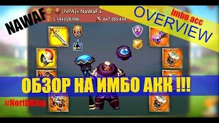 Overview of IMBO account/Обзор ИМБО аккаунта NAWAF - Lords Mobile