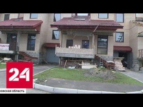 В нескольких поселках Подмосковья коттеджи превратились в муравейники премиум-класса - Россия 24