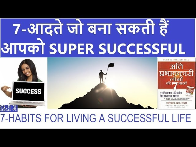 THE 7 HABITS OF HIGHLY EFFECTIVE PEOPLE | 7 HABITS FOR LIVING A SUCCESSFUL LIFE [HINDI]