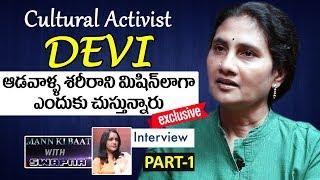 ఆడవాళ్ళ శరీరాన్నిమిషిన్లలాగా ఎందుకు చూస్తున్నారు ! Cultural Activist Devi Exclusive Interview Part 1