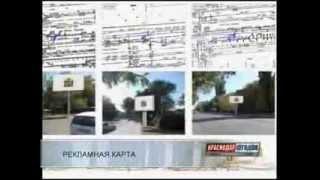 В Краснодаре появилась карта размещения рекламных конструкций(В информационном агентстве «Интерфакс» на вопросы журналистов ответили заместитель директора городского..., 2013-12-02T06:58:53.000Z)