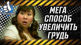 Мега способ увеличить грудь: китайская смешная реклама чая, приколы 2017