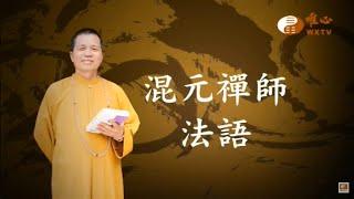 外大門方向不可順水流【混元禪師法語28】  WXTV唯心電視台