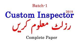 Congratulations! FPSC announced Result of Custom Inspector