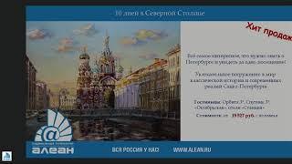 Смотреть видео Санкт-Петербург. Экскурсионные программы в сезоне осень-зима 2018-2019/ Школа менеджеров АЛЕАН онлайн