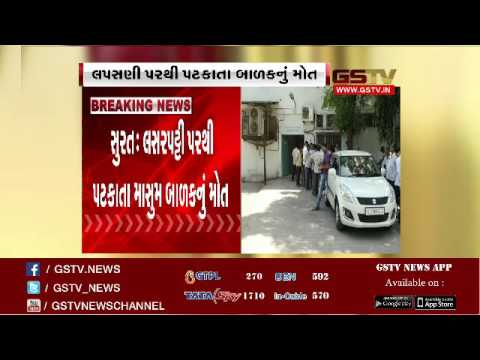 Surat Student Dies Falling From The Slide In St Xaviers School