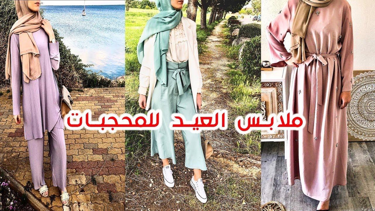 ملابس العيد للمحجبات 2019 الجزء الرابع