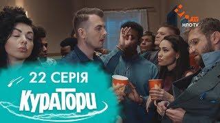 КУРАТОРИ   22 серія   2 сезон   НЛО TV