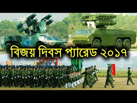 Bangladesh Victory Day Parade-2017 | Bangladesh Armed Forces Military Equipment Show [Part 1]