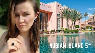 NUBIAN ISLAND 5 ПОЛНЫЙ ВИДЕООБЗОР С АЛИНОЙ ГАРЧЕНКО ШАРМ ЭЛЬ ШЕЙХ 2021