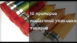 видео Особенности подарочной упаковки