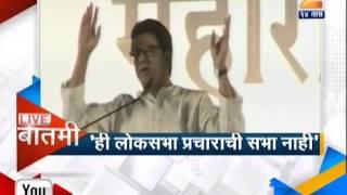 Zee24Taas: Raj Thackeray In Pune 1