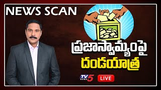 LIVE: News Scan LIVE Debate With Ravipati Vijay | TV5 News