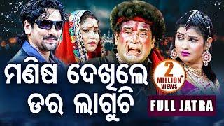 Manisha Dekhile Dara Laguchi ମଣିଷ ଦେଖିଲେ ଡର ଲାଗୁଚି  New Full Jatra by Konark Gananatya   Sidharth TV