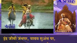 Raja Shivchhatrapati With Lyrics