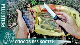 🐟 Как приготовить рыбу без костей по рецепту Гордеевых