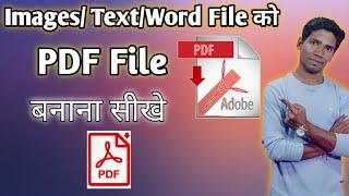 PDF FILE KAISE BANATE HAI ? HOW TO MAKE A PDF FILE /SIKHO COMPUTER AND TECH