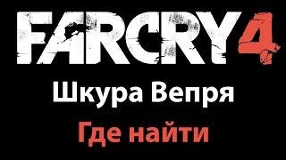 Где найти шкуру вепря Far Cry 4 Как прокачать сумку с патронами