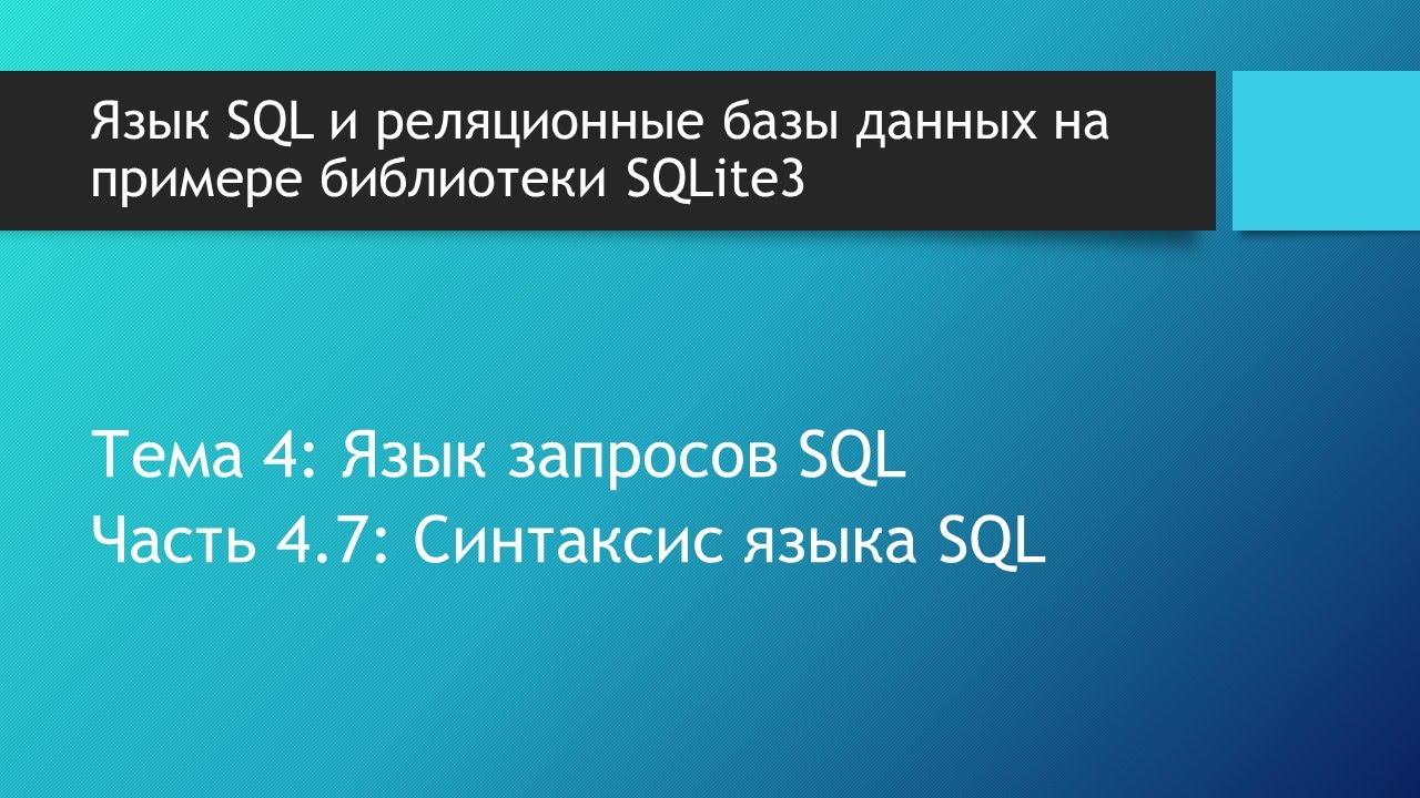 Базы данных SQL. Синтаксис языка SQL. Особенности написания SQL запросов и предложений