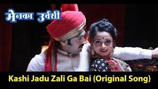 kashi-jadu-zali-original-song-menka-urvashi-2019