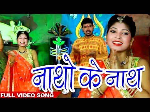 2018 SUPERHIT Sawan VIDEO SONG | Natho Ke Nath Anatho Ke Balihari Ho - 2018 Song