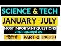 #SCIENCE & TECHNOLOGY CURRENT AFFAIRS 2018 -PART 2 #JANUARY-JULY #HINDI #हिंदी करेंट अफेयर्स 2018