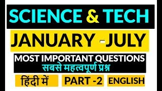 #SCIENCE & TECHNOLOGY CURRENT AFFAIRS 2018 -PART 2 #JANUARY-JULY #HINDI #हिंदी करेंट अफेयर्स 2018
