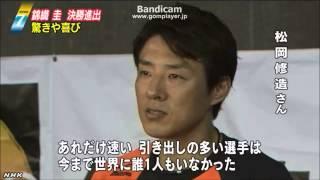 松岡修造さん「錦織決勝進出 世界に衝撃」 テニスの全米オープン男子シ...