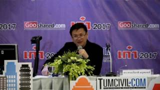 เก๋า 2017 / ดร.ทรงเกียรติ มธุพยนต์ (เก๋าที่ 2) (ช่วง 2 / 4)