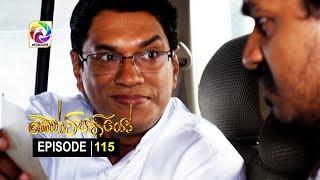 Kotipathiyo Episode 115 කෝටිපතියෝ  | සතියේ දිනවල රාත්රී  9.00 ට . . . Thumbnail