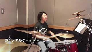 アルク・ケット・シー(東京3piece バンド) ▽YouTube( 『逆光e.p.』トレ...