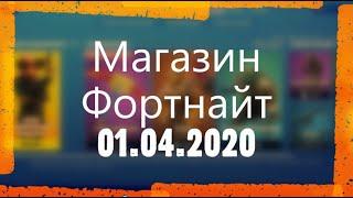 МАГАЗИН ФОРТНАЙТ ОБЗОР НОВЫХ СКИНОВ ФОРТНАЙТ 01 04 2020