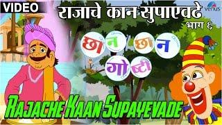 rajache kaan supayevade chhan chhan goshti marathi animated children s story