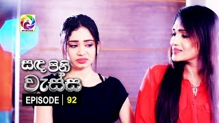 Sanda Pini Wessa Episode 92 | සඳ පිනි වැස්ස |  සතියේ දිනවල සවස 6.30 ට . . . Thumbnail