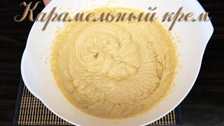 Заварной карамельный крем. Рецепт для Наполеона и Бисквита и др. десертов - Я - ТОРТодел!