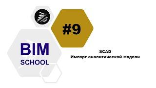 Урок 09 [SCAD] Импорт аналитической модели