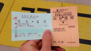 JR東日本の新幹線自動改札機に乗車券(定期券サイズ)と新幹線自由席特急券を重ねて入れて出場
